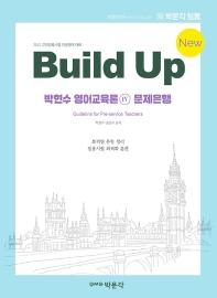 2022 New Build Up 박현수 영어교육론. 4: 문제은행