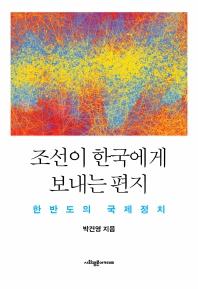 조선이 한국에게 보내는 편지