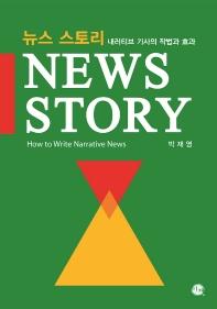 뉴스 스토리: 내러티브 기사의 작법과 효과