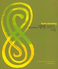 발도르프학교의 형태그리기 수업(형태그리기 연습 공책 포함)