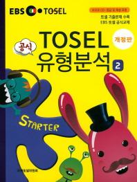 EBS TOSEL 공식 유형분석 Starter. 2