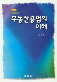 부동산공법의 이해 강의노트