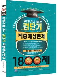 검단기 중졸 검정고시 적중예상문제 1800제(2018)