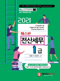 패스원 전산세무 1급(2021)
