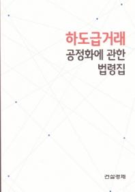 하도급거래 공정화에 관한 법령집(2019)