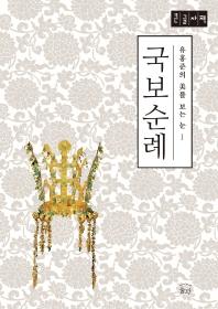 국보순례(큰글자책)