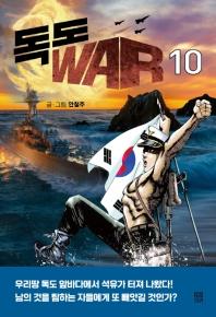 독도 WAR. 10