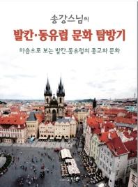 송강 스님의 발칸 동유럽 문화 탐방기