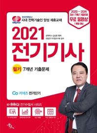 전기기사 필기 7개년 기출문제(2021)