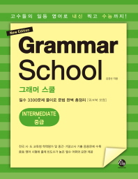 그래머 스쿨 중급(Grammar School Intermediate)