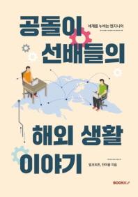 공돌이 선배들의 해외생활 이야기
