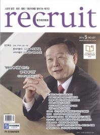 리크루트(RECRUIT)(5월호)
