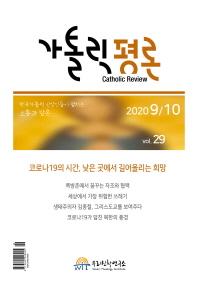 가톨릭 평론(2020년 9/10월호 제29호)