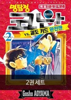 [세트]명탐정 코난 VS 괴도 키드 완전판(전 2권)
