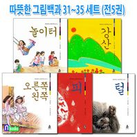 어린이아현/따뜻한 그림백과 31~35 세트(전5권)/놀이터.강산.오른쪽왼쪽.피.털