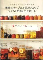 果實とハ-ブのお酒とシロップ ジャムとお茶とコンポ-ト こころとからだを元氣にする 保存とフレッシュ120のレシピ