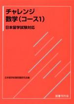 チャレンジ數學(コ―ス1) 日本留學試驗對應