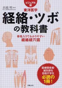 經絡.ツボの敎科書 ビジュアル版東洋醫學 骨格入りでわかりやすい經絡經穴圖