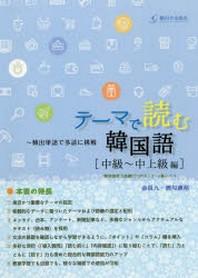 テ-マで讀む韓國語 中級~中上級編 頻出單語で多讀に挑戰