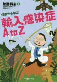 症例から學ぶ輸入感染症A TO Z