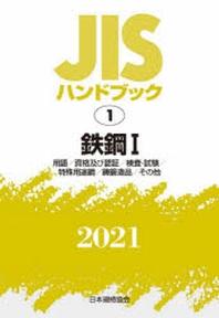 JISハンドブック 鐵鋼 2021-1