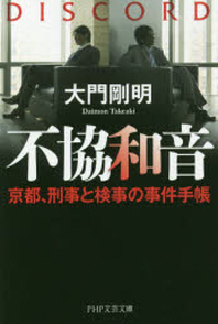 不協和音 京都,刑事と檢事の事件手帳