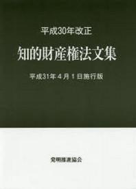 知的財産權法文集 平成31年4月1日施行版