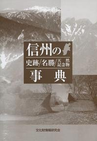 信州の史跡/名勝/天然記念物事典