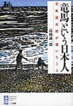 「龍馬」という日本人 司馬遼太郞が描いたこと