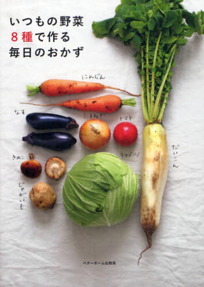 いつもの野菜8種で作る每日のおかず