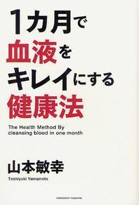 1カ月で血液をキレイにする健康法