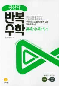 풍산자 반복수학 중학 수학 중1-1(2021)