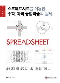 스프레드시트를 이용한 수학, 과학 융합학습의 실제