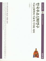 한국 무조신화 연구: 비교신화학의 자료적 가치와 의의