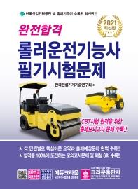 롤러운전기능사 필기시험문제(2021)