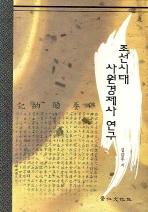 조선시대 사원경제사 연구