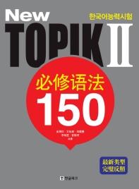 New 한국어능력시험 TOPIK2 필수어법 150(중국어판)