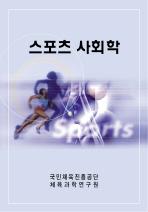스포츠 사회학 (1급 경기지도자 연수교재)