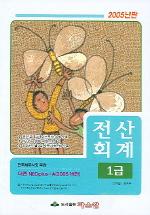 전산회계 1급(더존)(2005)
