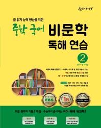 숨마주니어 중학 국어 비문학 독해연습. 2