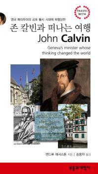영국 메리 튜더의 공포 통치 시대에 화형당 존 칼빈과 떠나는 여행