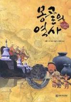몽골의 역사