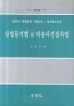 상업등기법 및 비송사건절차법 (법무사 법원승진 시험대비)(2009)