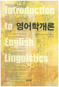 영어학개론