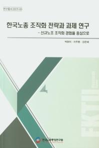 한국노총 조직화 전략과 과제 연구
