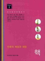 스깨치북 핵(인류의 희망과 재앙)(청소년교양필독서)