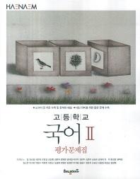 해냄 고등 국어2 평가문제집(2017)