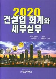 건설업 회계와 세무실무(2020)