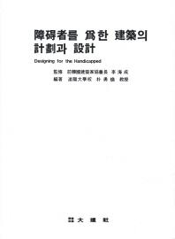 장애자를 위한 건축의 계획과 설계