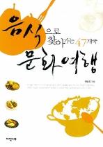 음식으로 찾아가는 47개국 문화여행